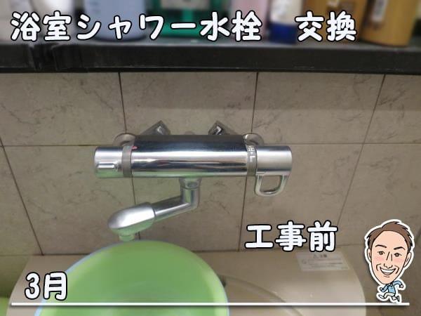 博多の建築士三兄弟_浴室シャワー水栓BF-7146T