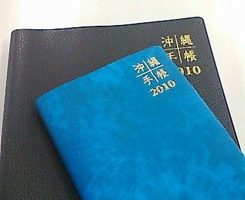 沖縄手帳 2010年