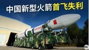 快舟十一号失敗,TZ11失敗,中国ロケット,中国宇宙開発,固体燃料ロケット,長征7号,宇宙船,宇宙機,ロケット,乗り物,乗り物のニュース,乗り物の話題,