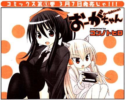 Manga_time_sp_2012_04_p075