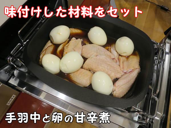 デリシアプリ体験_手羽中と卵の甘辛煮_材料をセット