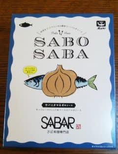 saba1