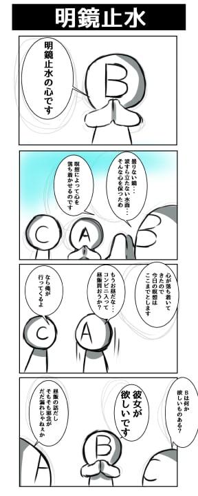故事成語「明鏡止水」 - Sankoの...