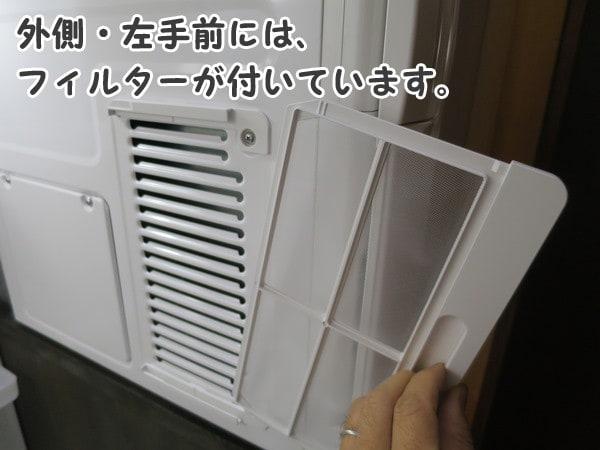ガス衣類乾燥機_フィルター