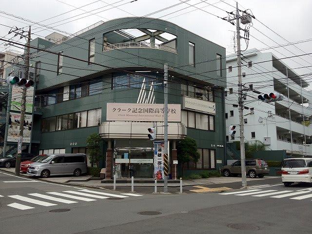 高等 国際 学校 記念 横浜 クラーク