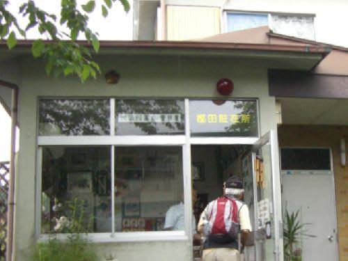 樫田駐在所は、平成17年度に58代を迎えています。