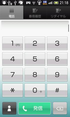 発信先電話番号を入力していないのにタップできる状態の「発信ボタン」をタップすると…