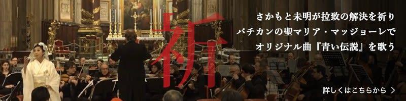 さかもと未明が拉致の解決を祈りバチカンの聖マリア・マッジョーレでオリジナル曲『青い伝説』を歌う
