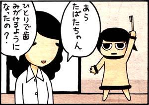 Manga_club_or_2013_04_p024