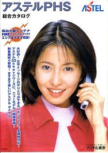 アステル東京(1997.6) - カタ...