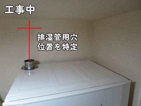 ガス衣類乾燥機の排湿管の位置を検討