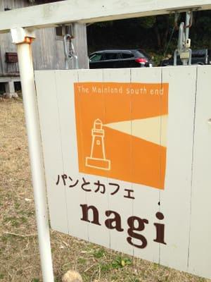 パンとカフェ nagiの看板