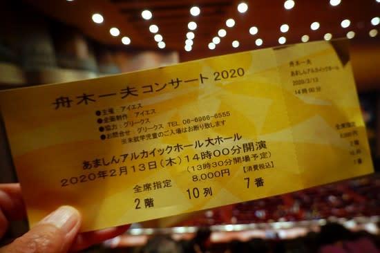 2020 スケジュール 舟木 一夫 コンサート