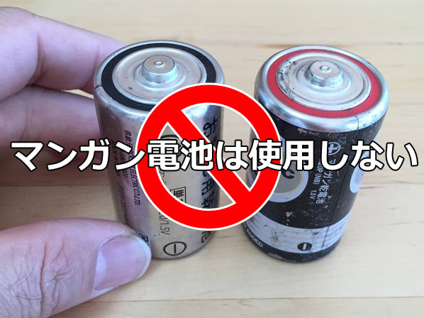 ガスコンロにマンガン乾電池は使用しない