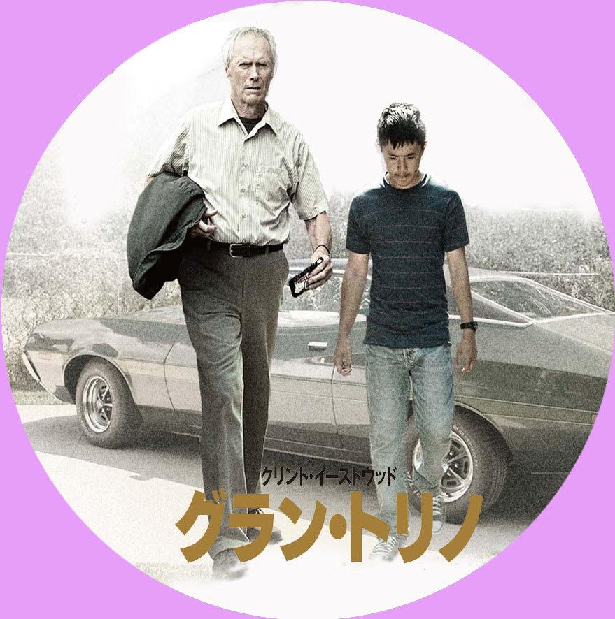 グラン・トリノ - 自作DVDラベルの棚