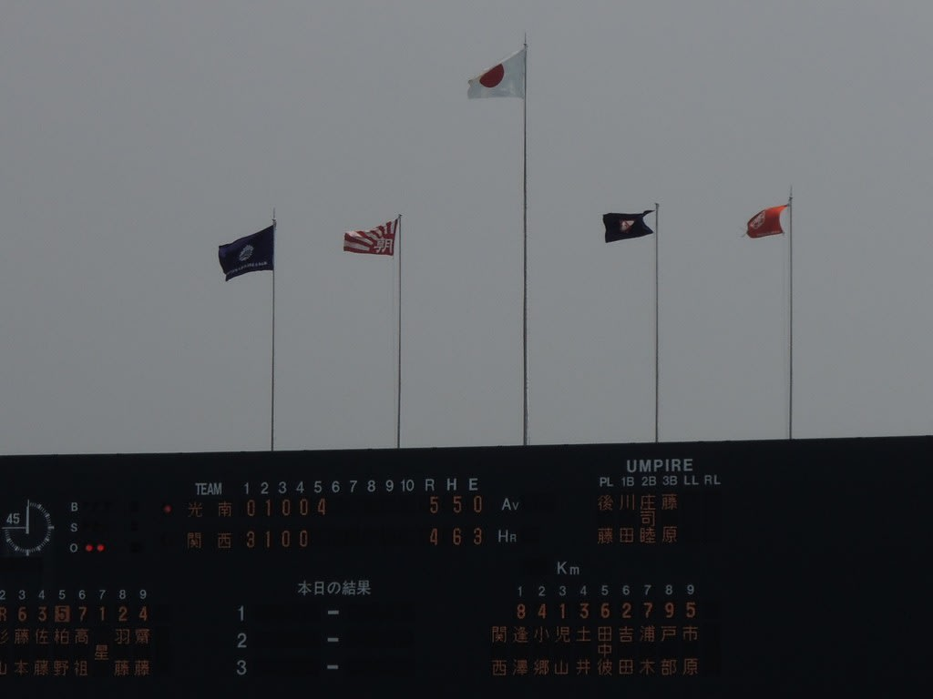 伊藤久男 栄冠は君に輝く ~全国高等学校野球大会 …