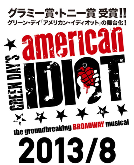 green day s american idiot musical 来日 来韓公演 お い し いソウル