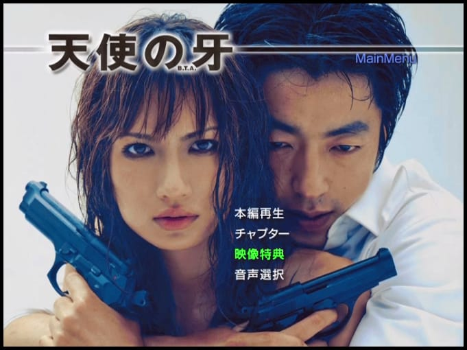 天使の牙B.T.A./DVD - 読書三昧