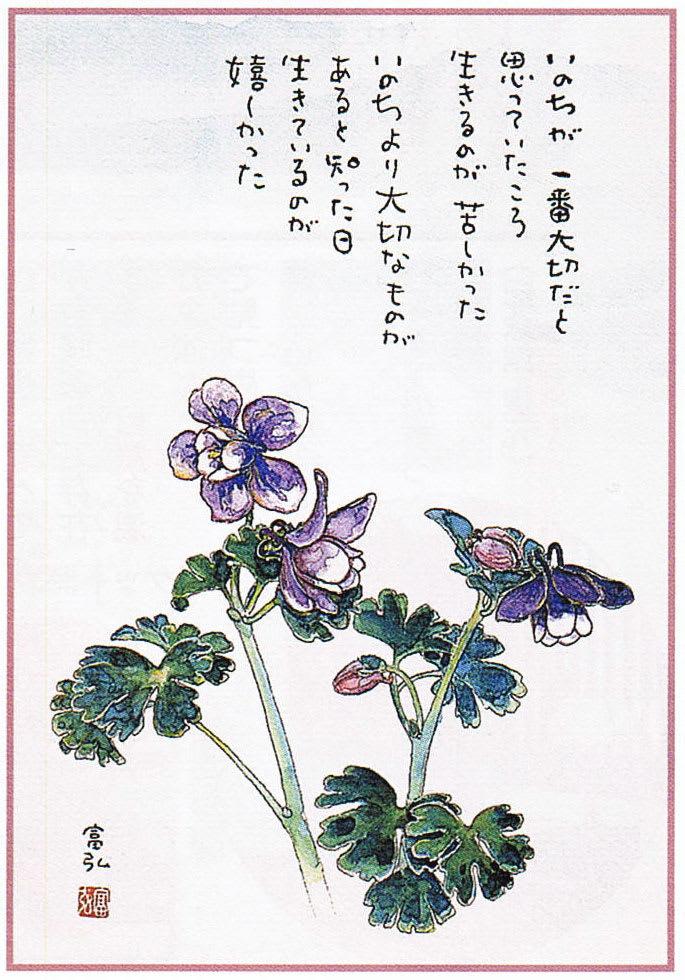 星野富弘さんの詩画