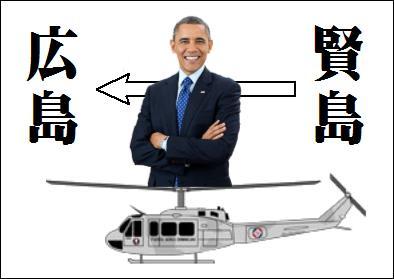 オバマ大統領 賢島から広島 by はりの助