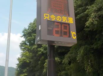 「道路 気温表示計 29」の画像検索結果