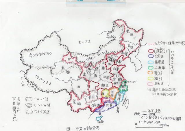 中華人民共和国(中共)の言語分布 - 毎日のできごとの反省