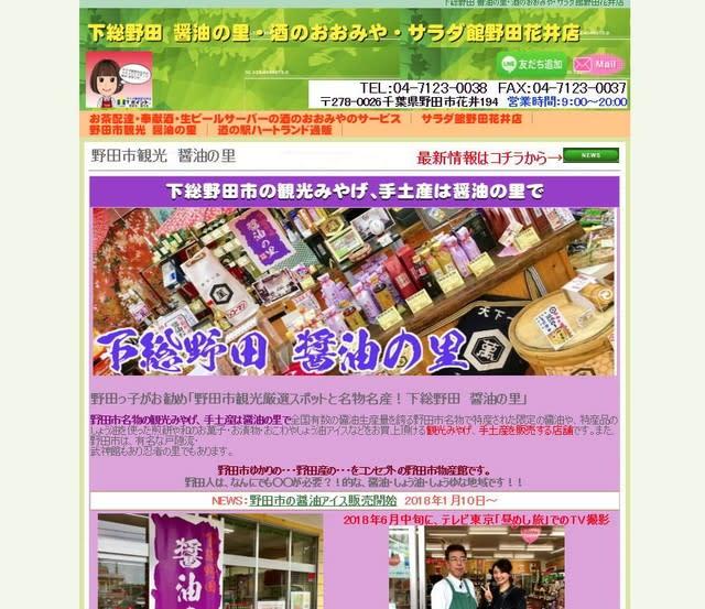 野田市のお出かけ観光スポット「醤油の里」