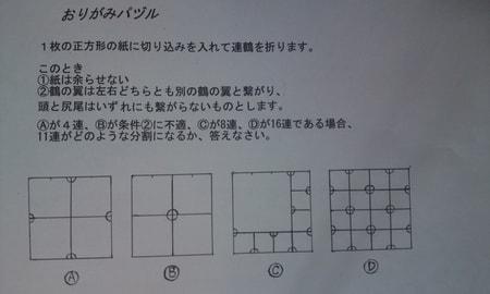 クリスマス 折り紙 折り紙 連鶴 : blog.goo.ne.jp