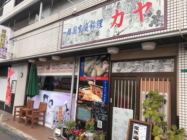 韓国 料理 小倉