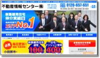 小田原市 新築建売住宅 不動産情報センター(株)のホームページです。ぜひご覧下さいませ。