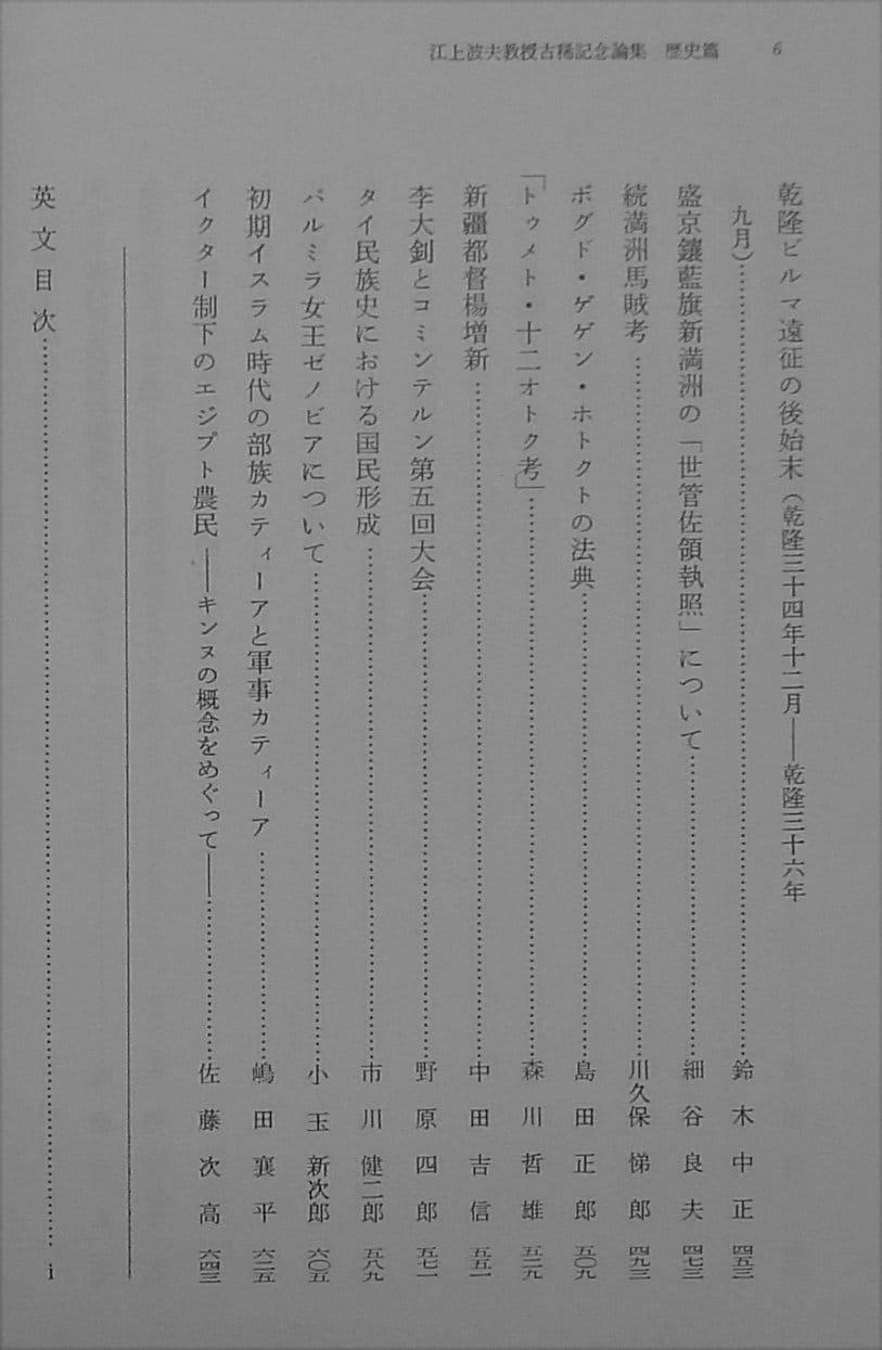 20130409 『江上波夫教授古稀記...