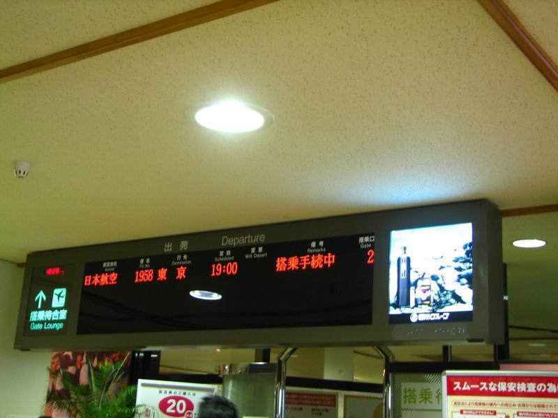 090101amamiairport2