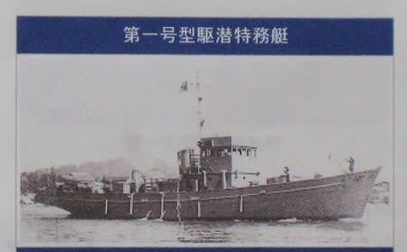 第八十五号哨戒特務艇 - JapaneseClass.jp