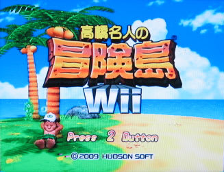 Wiiウェア『高橋名人の冒険島Wii...