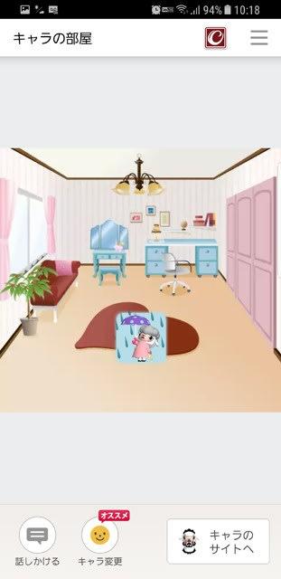 キャラの部屋でキャラをタップするとアクションが表示される