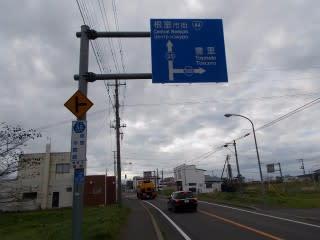 本土最東端の旅・第4章~最東端...