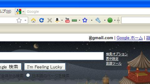 Gmailのアイコンがなくなった