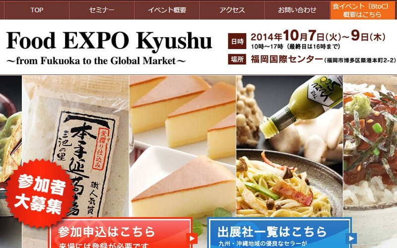 Food_expo_kyushu
