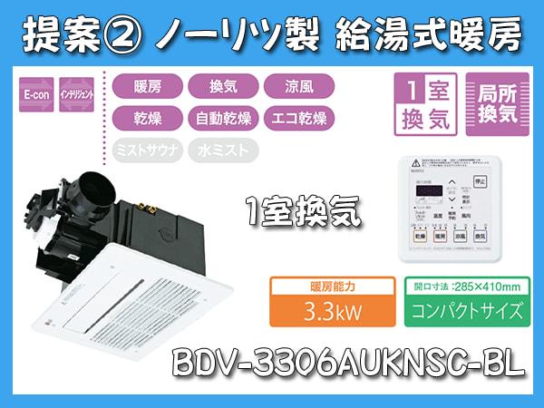 ノーリツ製給湯式暖房_BDV-3306AUKNSC-BL提案