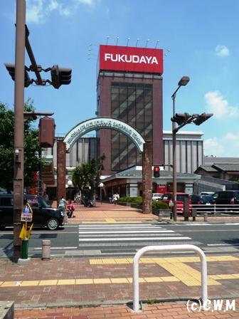 福田 屋 百貨店