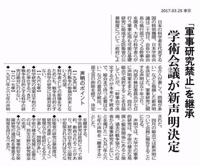 左翼 日本 学術 会議