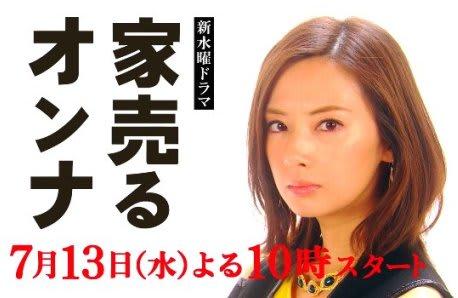 連ドラ「家売るオンナ」(日テレ...