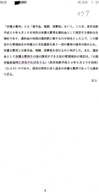377】損害賠償請求事件訴訟裁判...