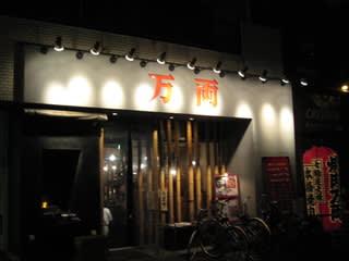 堺 本町 筋 両 万 旬彩和食 万や(本町・堺筋本町/会席料理)