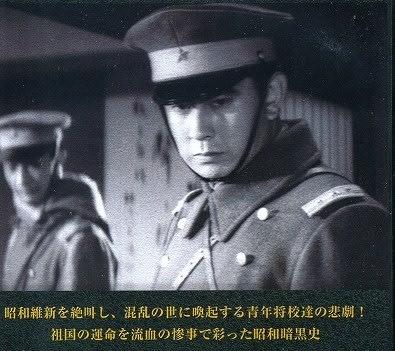 『昭和維新の歌』