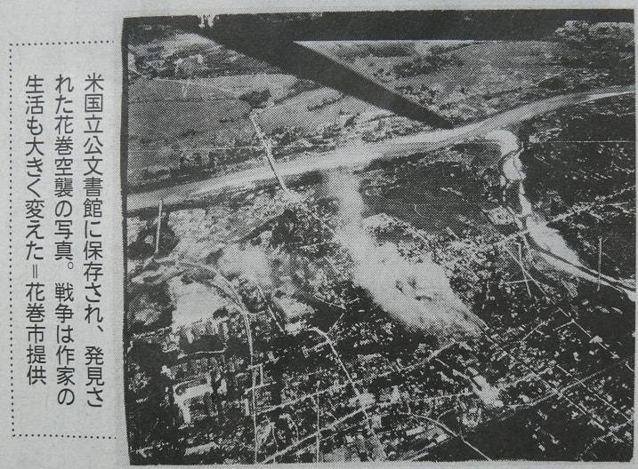 花巻空襲大火災」の航空写真の示唆 - みちのくの山野草