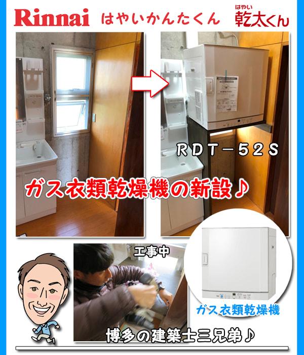 ガス衣類乾燥機ブログ_造作棚に新設