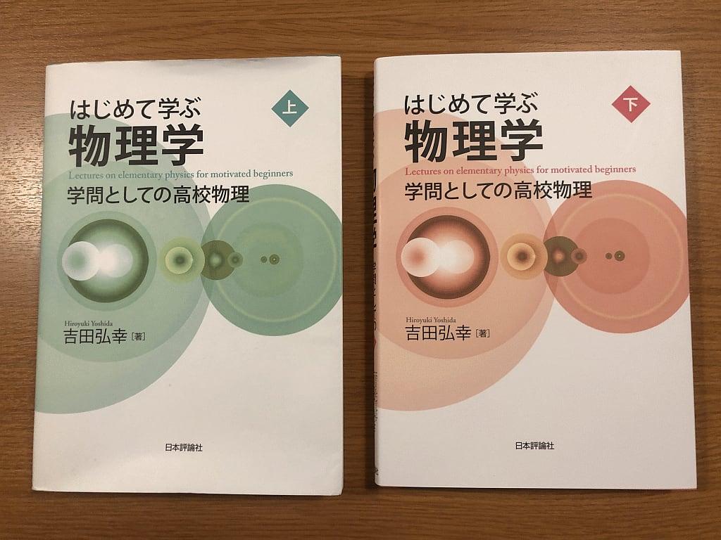 はじめて学ぶ物理学 上、下 学問としての高校物理: 吉田弘幸 - とね日記
