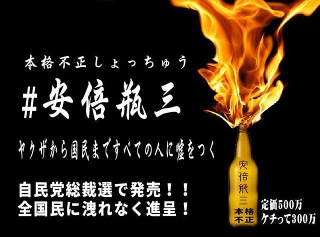 ケチって火炎瓶 #安倍とヤクザと火炎瓶 #安倍瓶三 - 今のブログ名は ...