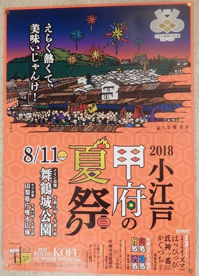 2018小江戸甲府の夏祭り